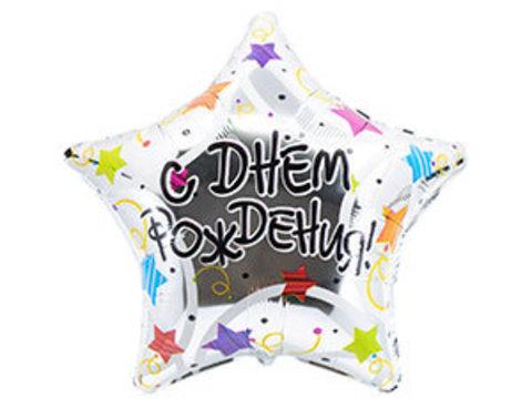 Фольгированный шар ДР Звезды разноцветные
