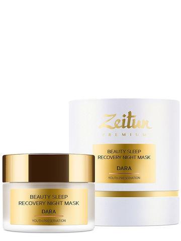 "Маска для лица ночная DARA ""Sleep Beauty"" | 50 мл | Zeitun"