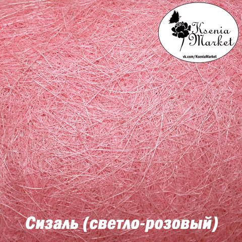Сизаль №145 20грамм (светло-розовый)
