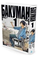 Манга «Бакуман. Книга 1»