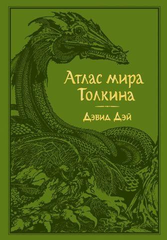 Атлас мира Толкина