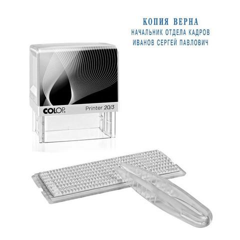 Штамп самонаборный Colop Printer 20-3-Set пластиковый с персонализацией 3 строки