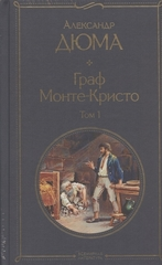 Граф МонтеКристо (комплект из 2 книг)