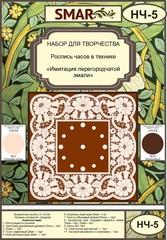 Набор для росписи часов №5