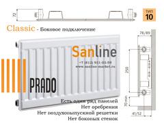Радиатор Prado Classic Тип 10x300x1100 Боковая подводка