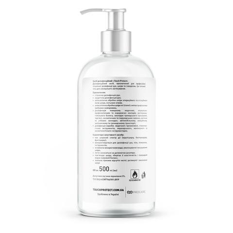 Антисептик гель для дезинфекции рук, тела, поверхностей и инструментов Touch Protect 500 ml (3)