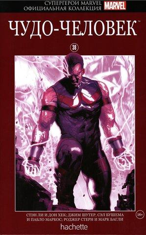 Супергерои Marvel. Официальная коллекция №38. Чудо-Человек