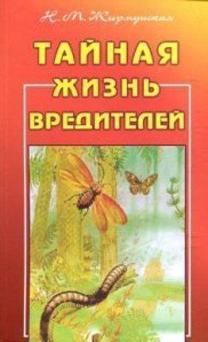 Тайная жизнь вредителей Н.М.Жирмунская