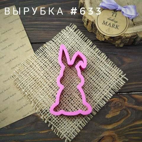 Вырубка №633 - Кролик