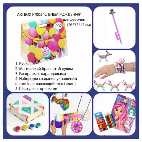 031-0002  Артбокс №02