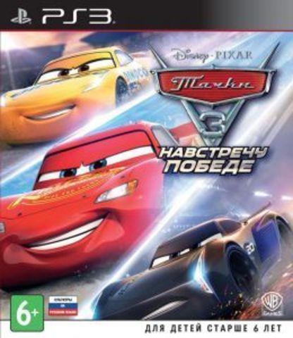 PS3 Тачки 3. Навстречу победе (русская версия)