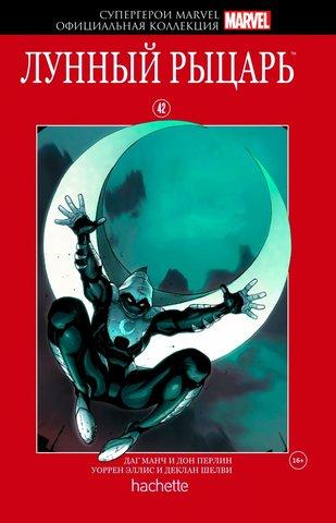 Супергерои Marvel. Официальная коллекция. Том 42. Лунный Рыцарь