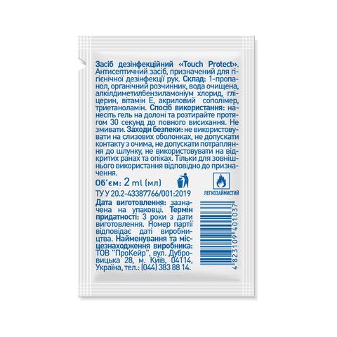 Антисептик гель для рук в саше Touch Protect 2 ml (2)