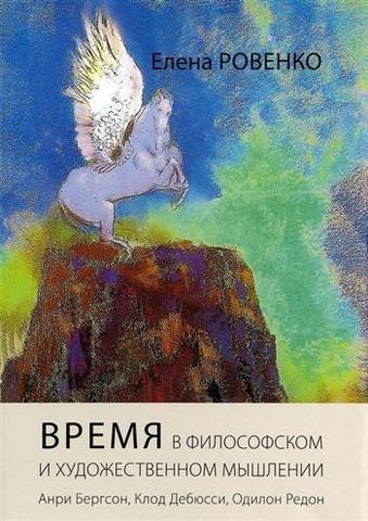 Ровенко Е.В. Время в философском и художественном мышлении: Анри Бергсон, Клод Дебюсси, Одилон Редон.