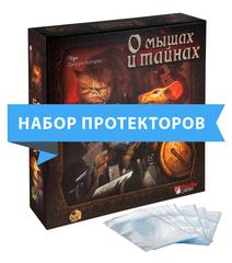Протекторы для настольной игры О мышах и тайнах
