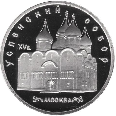 (Proof)  5 рублей Успенский собор 1990 г.