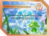 Комплект Рунных кодов БЛОКИРОВКА И ТРАНСФОРМАЦИЯ ОНКОПРОЦЕССОВ