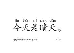 Easy Steps to Chinese for Kids: Picture Flashcards 4b
