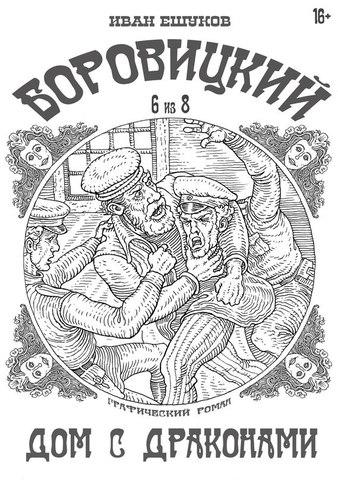 Боровицкий №6