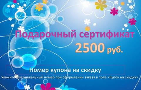 Подарочный сертификат на сумму 2500 рублей