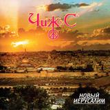 Чиж & Co / Новый Иерусалим (LP)
