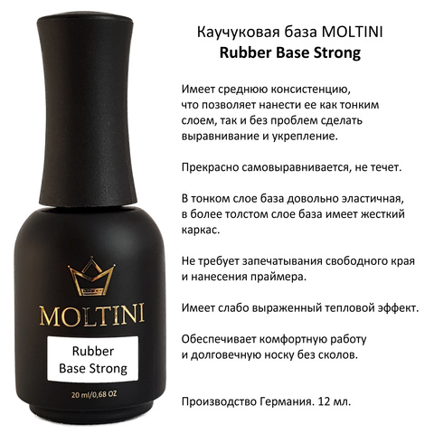 MOLTINI База Rubber Strong Base каучуковая 20 мл.