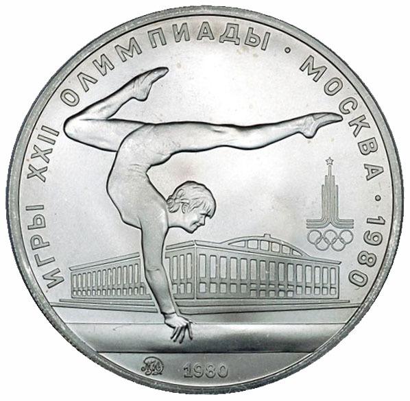 5 рублей 1980 год. Художественная гимнастика (Серия: Олимпийские виды спорта) АЦ