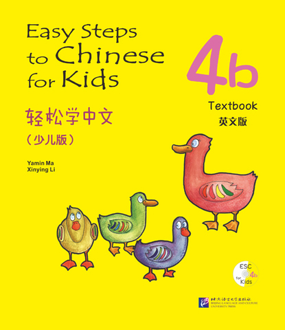 Easy Steps to Chinese for Kids (English Edition)Textbook 4b