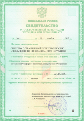 Фосфатовит 220 мл
