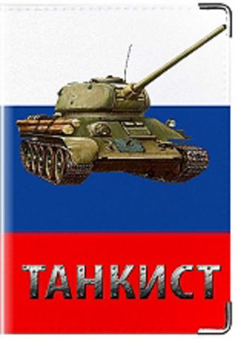 """Обложка для водительских документов """"Танкист"""""""