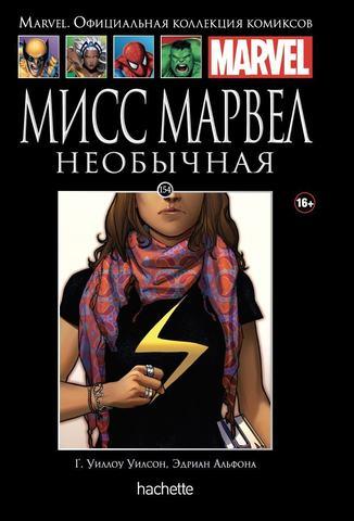 Мисс Марвел. Необычная (Ашет #154)