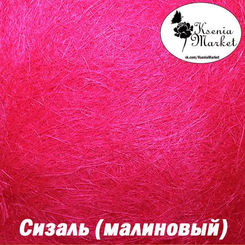 Сизаль №55 20грамм (малиновый)