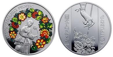 5 гривен 2016 Петриковская роспись (с тампопечатью)