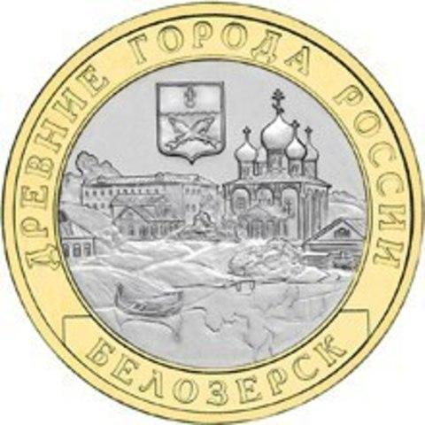 10 рублей Белозерск 2012 г (UNC)