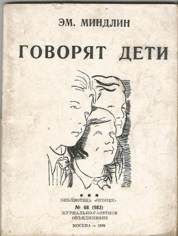 Э. Миндлин
