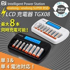Зарядное устройство Enelong EJ-TGX08 LCD White