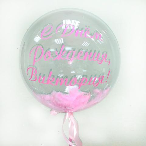 Воздушный шар с перьями и своей надписью розовый