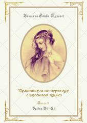 Практикум по переводу с русского языка. Уровни В2 – С2. Книга 9