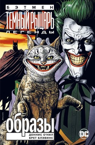 Бэтмен. Легенды Тёмного Рыцаря. Образы (мягкая обложка)