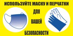 K42 Используйте маску и перчатки / вход в масках и перчатках - табличка, знак