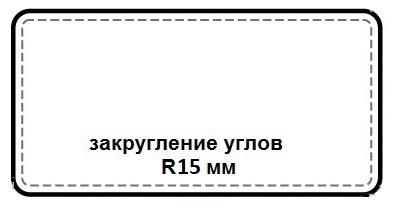 Закругление углов R15 мм - дополнительная опция +650₽.
