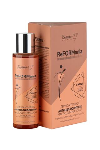 Белита-М ReForMania Термоактивное антицеллюлитное масло для массажа 120г