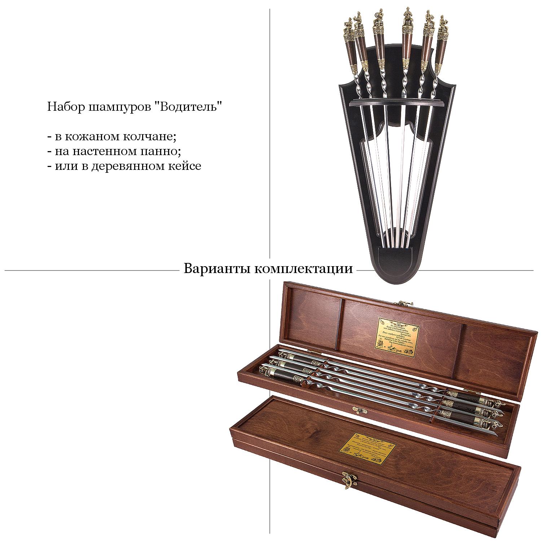 """Набор шампуров """"Водитель"""" от 15 300 руб"""