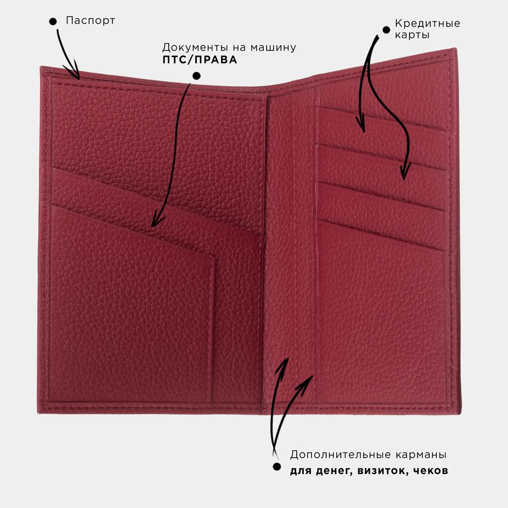 Обложка для паспорта и автодокументов Paris Easy из натуральной кожи теленка, вишневого цвета