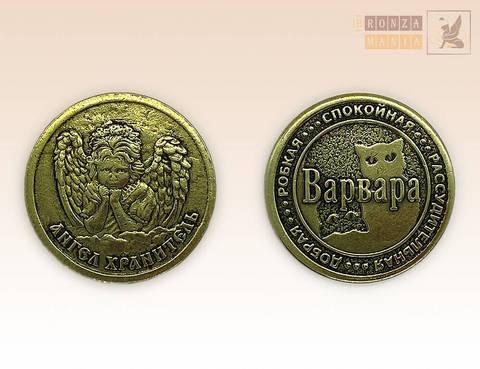 именная монета Варвара