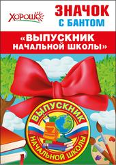 Значок с бантом 'Выпускник начальной школы' (Российская символика)