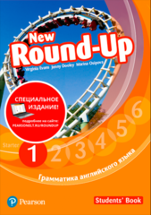 Round Up Russia 4Ed new  Level 1 Student's Book