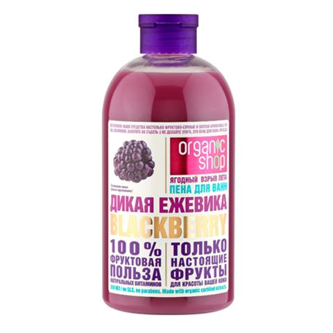 Пена для ванн Дикая Ежевика   Organic Shop