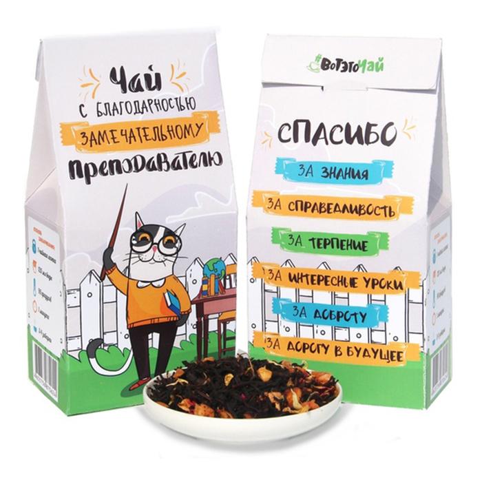 Купить в подарок чай С БЛАГОДАРНОСТЬЮ ЗАМЕЧАТЕЛЬНОМУ ПРЕПОДАВАТЕЛЮ в Перми