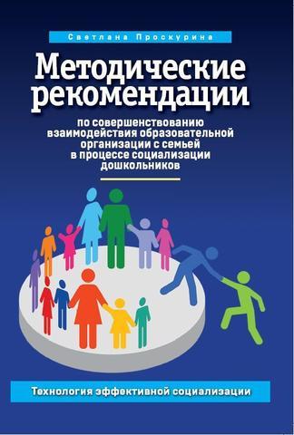 Методические рекомендации по совершенствованию взаимодействия образовательной организации с семьей в процессе социализации дошкольников